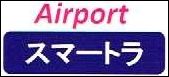 Airportスマートラ